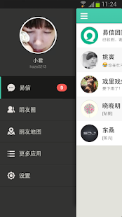 易信 - screenshot thumbnail