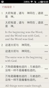 【免費書籍App】微读圣经-APP點子