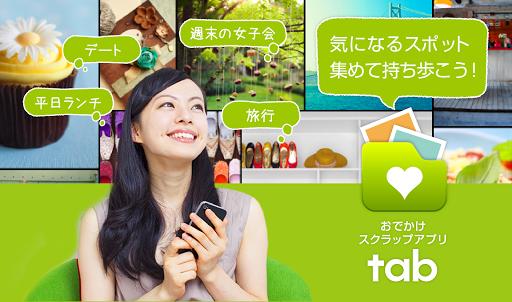 tab - 人気のグルメ 観光情報を集めて行ってみよう