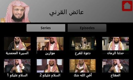 Fawaed tv 2 فوائد - screenshot thumbnail