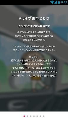 車の妖精 ドライブおやじのおすすめ画像2
