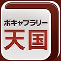 MD ボキャブラリー天国 icon