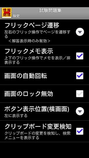 玩教育App|応用情報技術者試験問題集免費|APP試玩