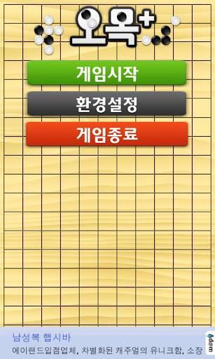 오목+ 탭전용