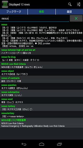 Eijiroid 英和・和英辞書