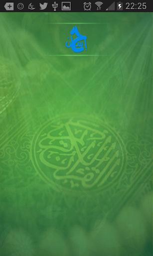 قرآن كريم - سعود الشريم