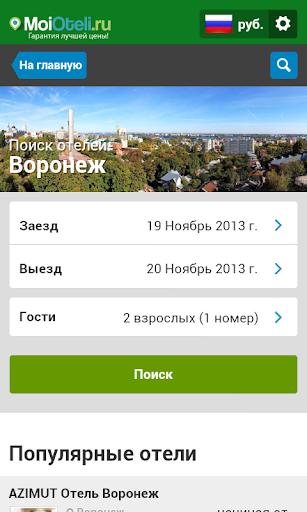 Воронеж - Отели