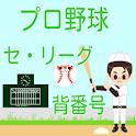 プロ野球選手クイズ icon
