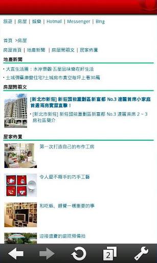 【免費財經App】房產新聞-APP點子