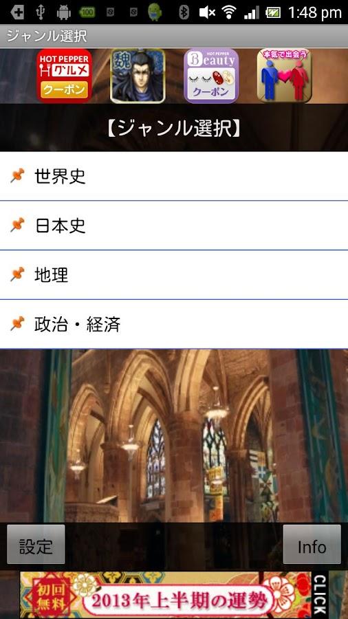 社会科四択クイズ - screenshot