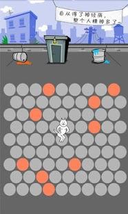 玩休閒App|围住神经猫免費|APP試玩
