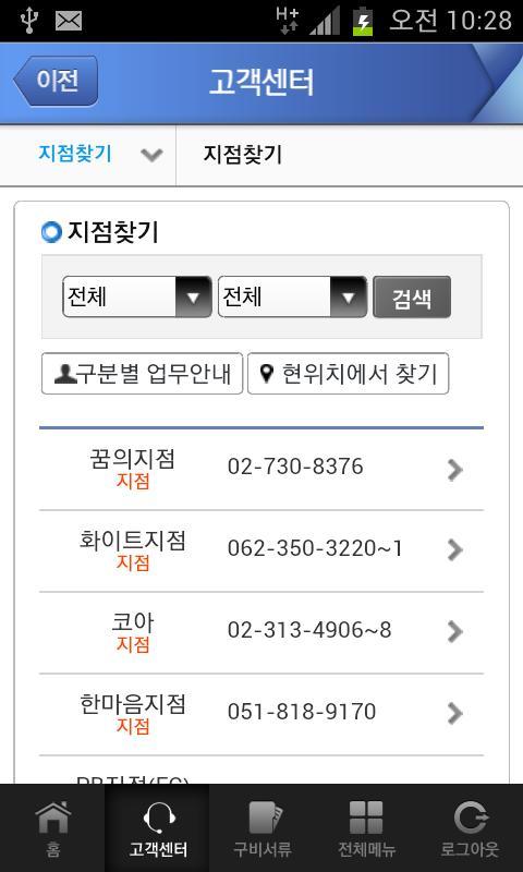 KDB생명 모바일창구 - screenshot