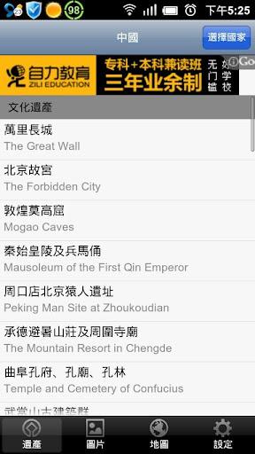 世界遺產在中國