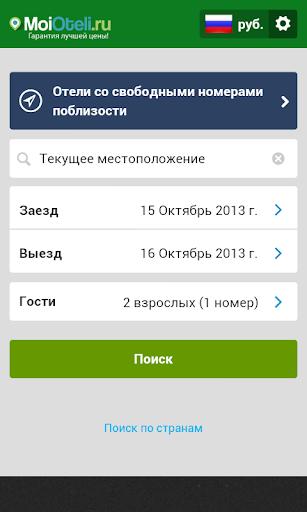 Поиск отелей - MoiOteli.ru