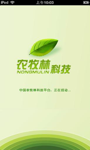 中国农牧林科技平台