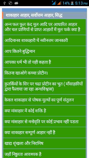Shakahar best diet in hindi
