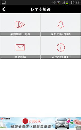 【免費媒體與影片App】我愛李敏鎬-APP點子