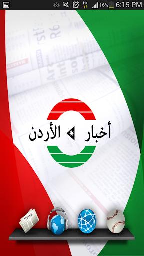 اخبار الأردن عمان والعالم