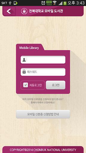 전북대학교 중앙도서관