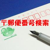 ZIP code in Japan