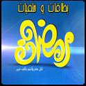 بطاقات و خلفيات رمضان icon
