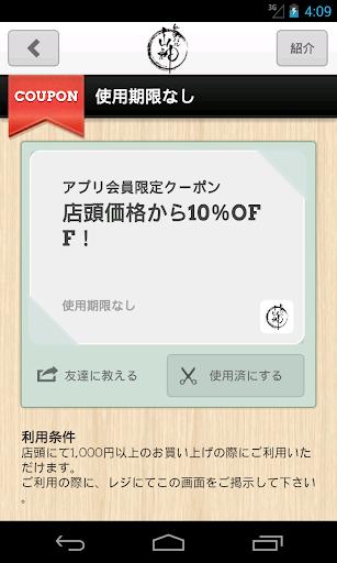 無料生活Appの山神バル|HotApp4Game
