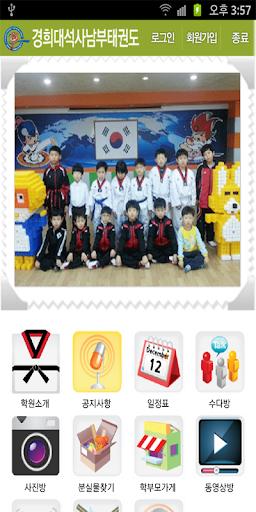 玩教育App|경희대석사남부태권도장免費|APP試玩
