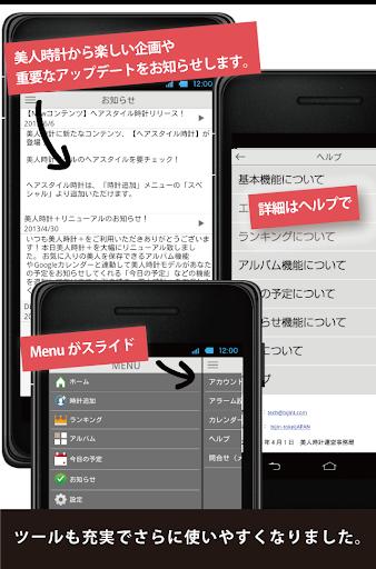 【免費娛樂App】bijin-tokei+-APP點子