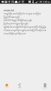 玩書籍App|English Myanmar Dictionary免費|APP試玩