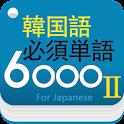 韓国語必須単語6000_中級編 icon