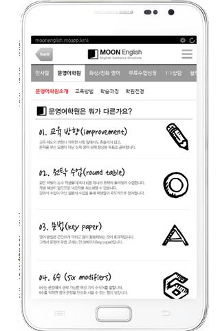 【免費教育App】문영어학원-APP點子