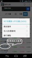 Screenshot of 銀行即時匯率(PREM)