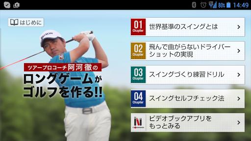 ツアープロコーチ阿河徹の「ロングゲームがゴルフを作る 」