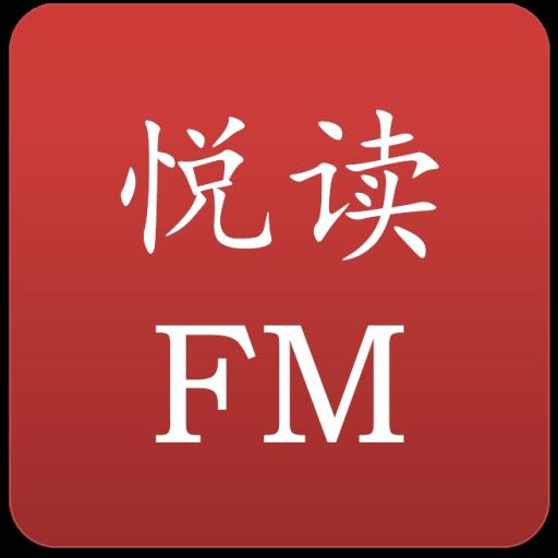 悅讀FM-傾聽文字的聲音 音樂 App LOGO-APP試玩