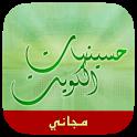 حسينيات الكويت icon