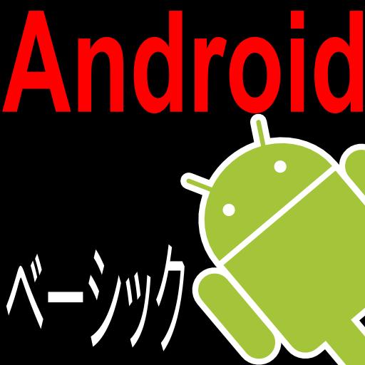 Androidアプリケーション技術者認定試験ベーシック問題集