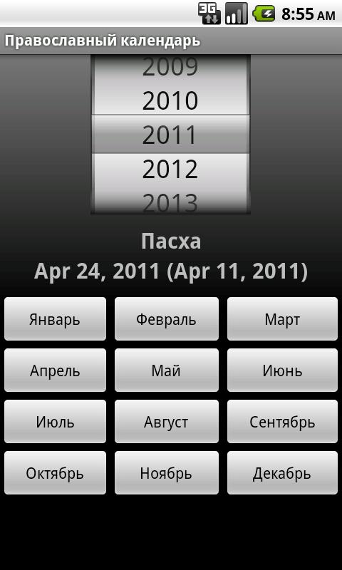 Orthodox calendar - screenshot