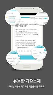 정보처리 기능사 MINI ver  자격증 기출문제- screenshot thumbnail