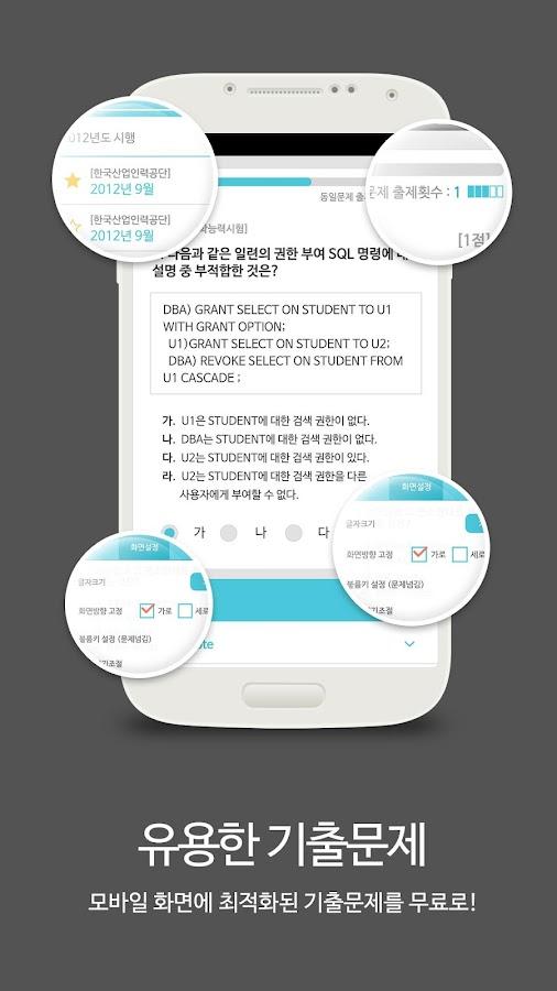 정보처리 기능사 MINI ver  자격증 기출문제- screenshot