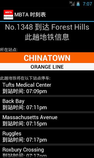 玩免費交通運輸APP|下載MBTA时刻表 app不用錢|硬是要APP