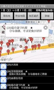 中馬のおひなさん足助ナビ(2012年版)- screenshot thumbnail