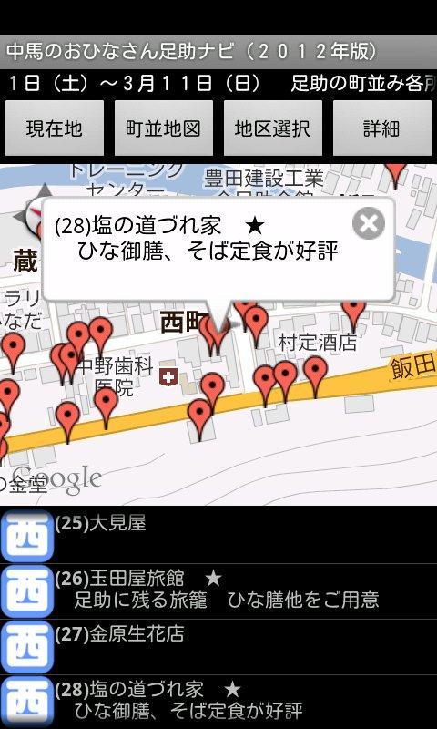 中馬のおひなさん足助ナビ(2012年版)- screenshot