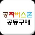 공짜버스폰 공동구매 icon