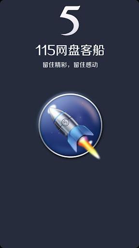 【免費工具App】客船-APP點子