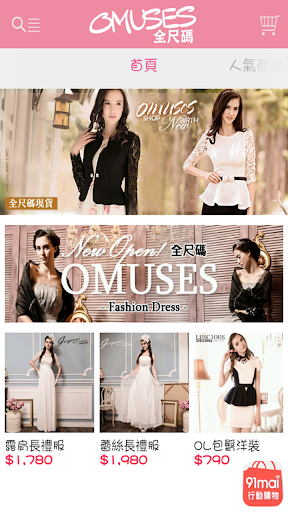 OMUSES:全尺碼女裝服飾