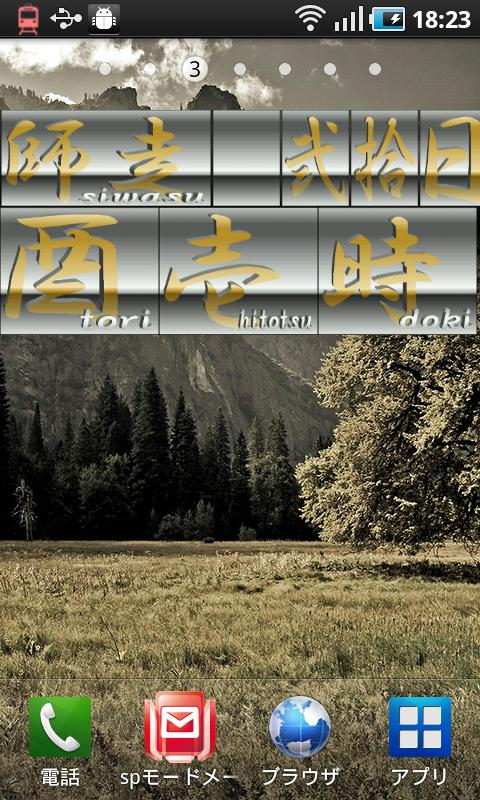 digital clock widget SAMURAI- screenshot