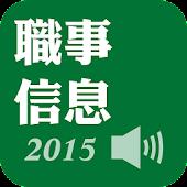 《職事信息2015》有聲APP