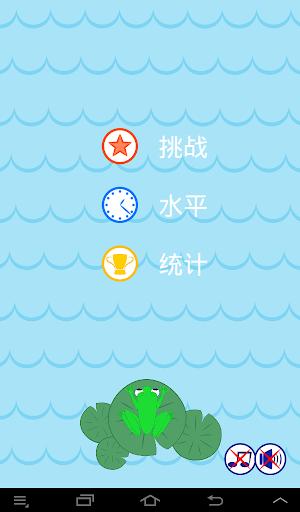 玩街機App|青蛙ñ昆虫免費|APP試玩