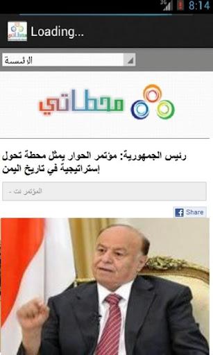 Mahatati محطاتي أخبار اليمن