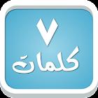 سبع كلمات - لعبة معلومات عامة icon